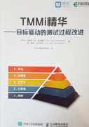 The Little TMMi Chinese.jpg